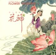 Flower Music V: Flower Goddess I - Shi Zhi-You, Qian OuYang & Xiu-Lan Yang - Shi Zhi-You, Qian OuYang & Xiu-Lan Yang