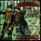 The Songs of the Rukai Tribe-The Music of the Aborigines on Taiwan Island Vol.8
