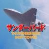 Thunderbirds Instrumental Cover - Single ジャケット写真