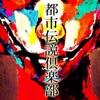 Toshi Densetsu Club - EP ジャケット写真