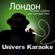 Лондон (Rendu célèbre par Григорий Лепс) [Version Karaoké] - Univers Karaoké