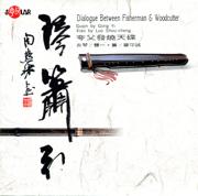 Dialogue Between Fisherman and Woodcutter - Gong Yi, Luo Shou-cheng & Wang Sen-Di - Gong Yi, Luo Shou-cheng & Wang Sen-Di