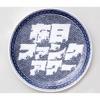 はじめての在日ファンク・アワー LIVE in SHIBUYA ジャケット写真