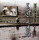 The Instrumental Ensemble of the Hakkas in Taiwan