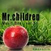 Angel's Music Box Mr.Children Best 3 ジャケット写真