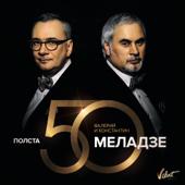 Салют, Вера - Valeriy Meladze & Konstantin Meladze