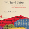 Kazuaki Tanahashi - The Heart Sutra: A Comprehensive Guide to the Classic of Mahayana Buddhism (Unabridged) artwork