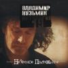 Владимир Кузьмин - Я не забуду тебя (Сибирские морозы) обложка