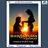 Nungsigera Nungsiroira EP
