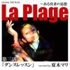 La Plage - ダンスレッスン - Single ジャケット写真