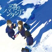 Hajimari No Sokudo - EP