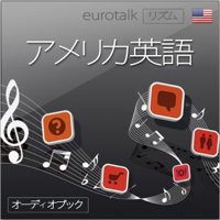 Eurotalk リズム アメリカ英語