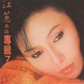 江蕙, Vol. 7: 為你想替你想 (台語專輯)-Jody Chiang