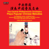 The Central Philharmonic Orchestra Plays Popular Chinese Melodies - Central Philharmonic Orchestra & Xie-yang Chen