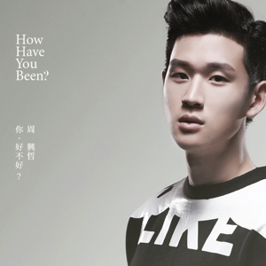 "Eric Chou - How Have You Been? (Ending Theme Song of TVBS Series ""Life List"")"