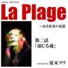 La Plage - 演じる魂 - EP ジャケット写真