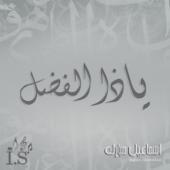 Ya Tha Al Fadl  Ismail Mubarak - Ismail Mubarak