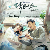 No Way - Park Yong In & Kwon Soonil