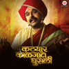 Katyar Kaljat Ghusli (Original Motion Picture Soundtrack)