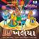 DJ Khelaiya - Non Stop Disco Dandia, Vol. 93 - Rupal Doshi & Kishore Mannraja