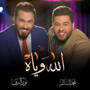 Allah Weyah (feat. Nour Al Zain) - Mohamed Alsalim - Mohamed Alsalim