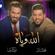 Allah Weyah (feat. Nour Al Zain) - Mohamed Alsalim