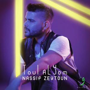 Nassif Zeytoun - Toul Al Yom