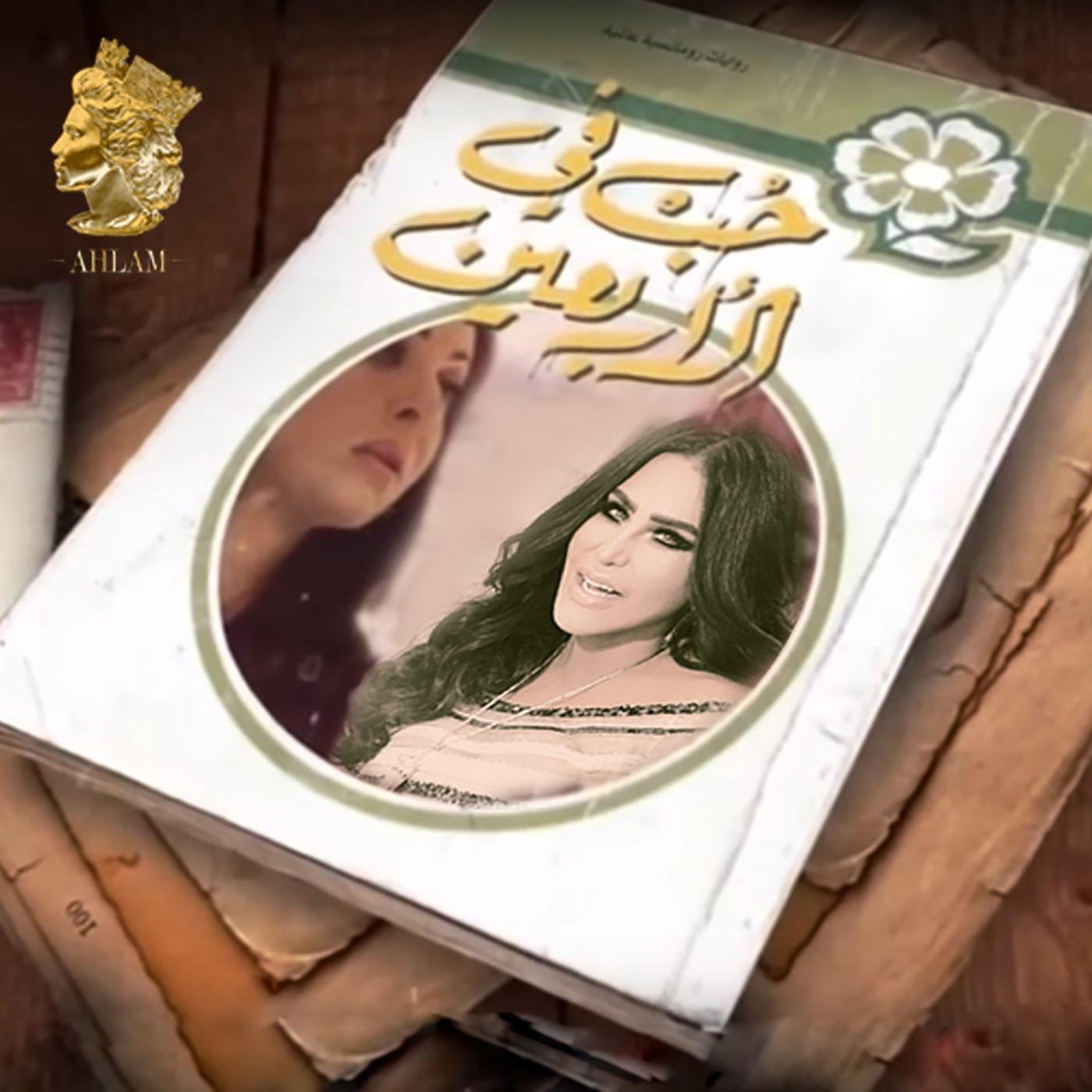 Hob Fel Arbaeen Series - Single