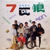 늑대 7: 내일을 향해 / 젊음의 노래 - 서울 훼미리