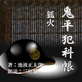 狐火(鬼平犯科帳より): 鬼平犯科帳より