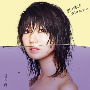 Kimigawatashiodamenisuru – EP – Nagisa Kuroki