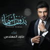 Majid Almohandis - Bedoon Asmaa artwork