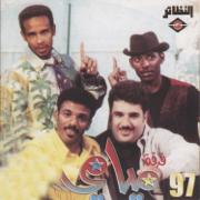 Miami Band 97 - EP - Miami - Miami
