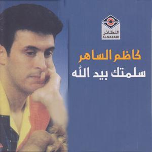Kadim Al Sahir - Slmtk Bed Allh