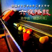 オリジナルラジオドラマ「六夜怪談」 第参夜「積怨の炎」