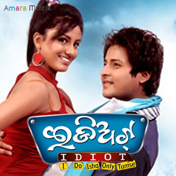 Image result for Idiot: I Do Ishq Only Tumse odia