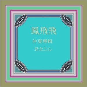 鳳飛飛 - 思念之心 (仲夏專輯) [修復版]