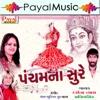 Pancham Na Soore, Pt. 1 - Darshna Vyas & Pravinsinh