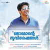 Jomonte Suviseshangal - Single