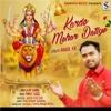 Karde Mehar Datiye - EP - Rahul V.K.