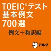 TOEIC(R)テスト 基本例文700選 例文+和訳編(アルク)
