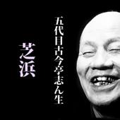 芝浜 (@S37.11.7 )