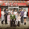 Happy Home (Original Soundtrack) - Various Artists