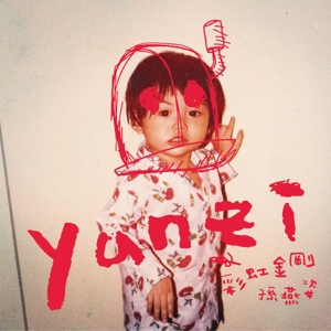彩虹金剛 - EP - Yanzi Sun - Yanzi Sun