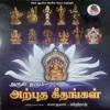 Arul Tharum Arputha Geethangal - Uma Kumar & Vijiraj