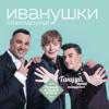 Лучшее в нашей жизни - Ivanushki International