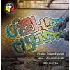 7obak Mesh Gonoon Album #36: حبك مش جنون - Praise Team Egypt