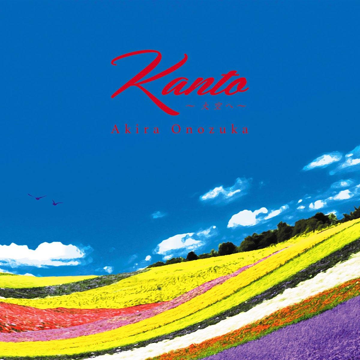 小野塚晃の「Kanto 〜大空へ〜」をiTunesで