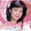 Wasurerarenu Hito Teresa Teng Cover Best Album ジャケット写真