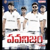 Pawanism (Original Motion Picture Soundtrack) - EP